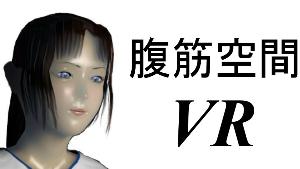 VR SIT UPS